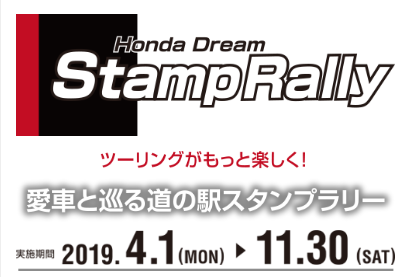 Honda Dream 道の駅 スタンプラリー