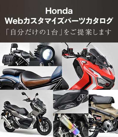 Honda Webカスタマイズパーツカタログ
